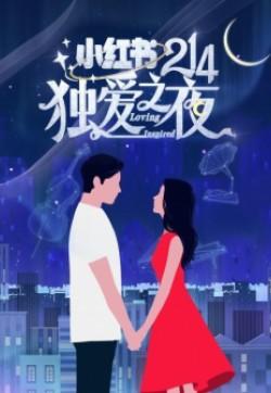 214小红书独爱之夜