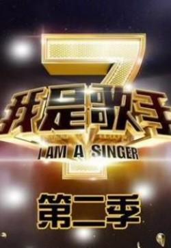 我是歌手第2季