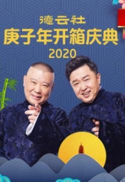 德云社庚子年开箱庆典 2020