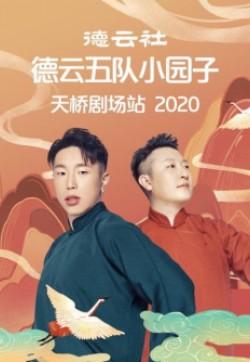 德云社德云五队小园子天桥剧场站 2020