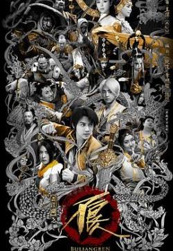 画江湖之不良人2(真人版)