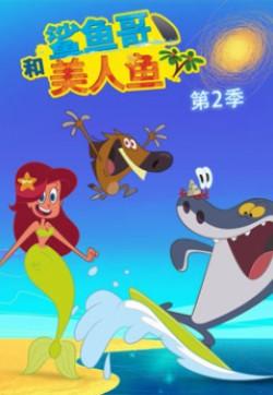 鲨鱼哥和美人鱼 第2季