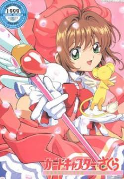 魔卡少女樱1998国语