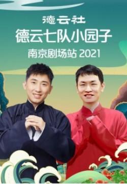 德云社德云七队小园子南京剧场站2021